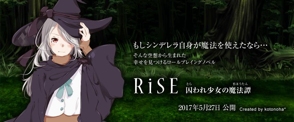 RiSE 囚われ少女の魔法譚